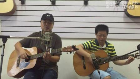 那英《默》吉他弹唱--亭海乐队鲁海林&詹晓波老师