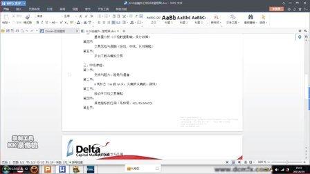 外汇培训讲堂课程介绍-draco2015.6.19