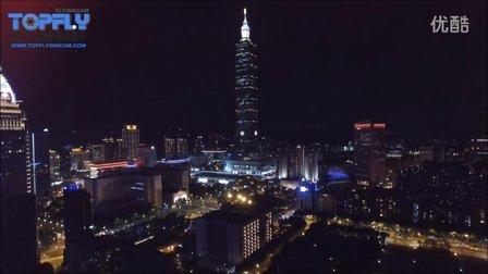 台北夜景- [空拍]