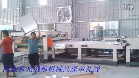 河北新光纸箱机械高速单瓦线