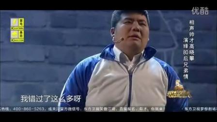 0627 欢乐喜剧人 高晓攀 嘻哈包袱铺 80后兄弟情