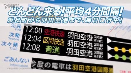 指原莉乃、宮脇咲良らHKT48メンバー出演 「やるじゃん!モノレール」新TVCM「13分」