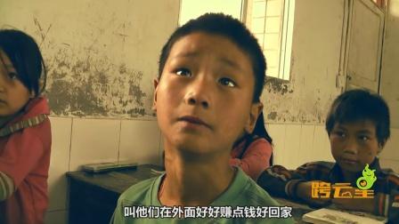 【纪实】六年拍摄大山里的留守儿童 催泪呼喊父母