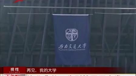 四川卫视 今日视点 再见 我的大学
