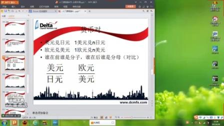 入门课程第四节交易术语(下)-draco2015.6.30