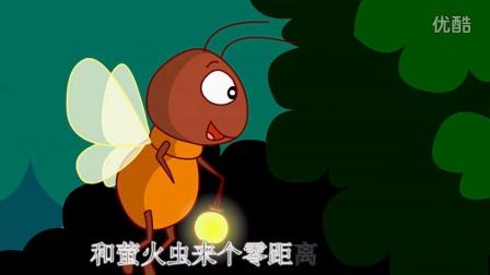再见·萤火虫
