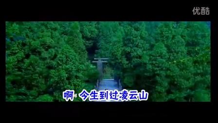 刘媛媛---凌云山之梦