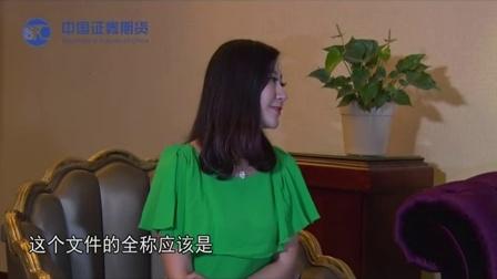 中国证券期货-峰辉会客厅(第四期)