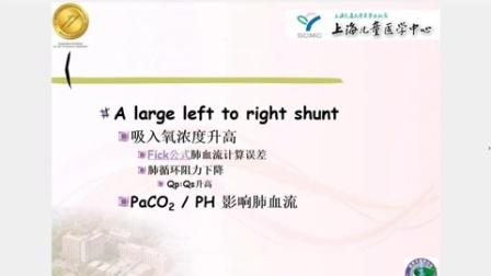 第三十四期:小儿心导管手术麻醉(陈怡绮、黄维勤教授