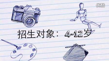 启乐暑期课程宣传片2