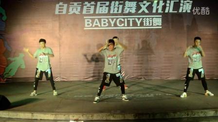 二中 2015年自贡BABYCITY街舞