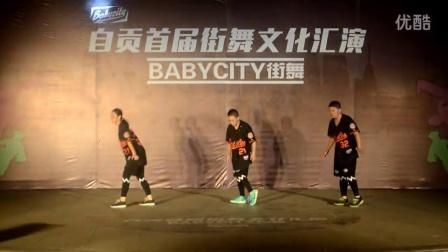 酒舞堂2015年自贡BABYCITY街舞