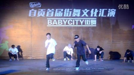 自贡bboy 2015年自贡BABYCITY公演