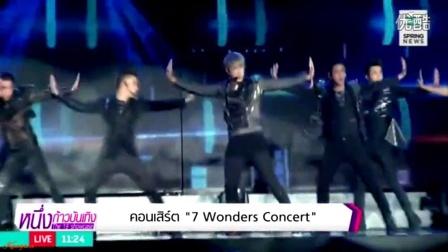 150706MIN- 7 Wonders Concert Spring news报道