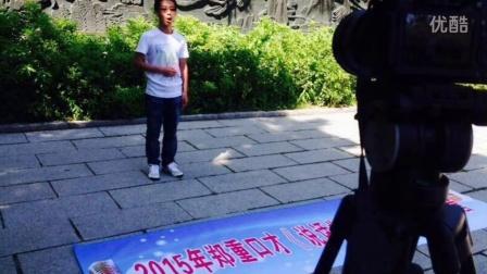 丹东市2015年高中生公众演讲特训营第二期汇报