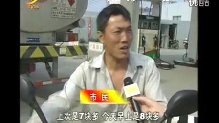【阳江新闻】油价再次上涨,市民倍感压力(阳江新闻20120320)