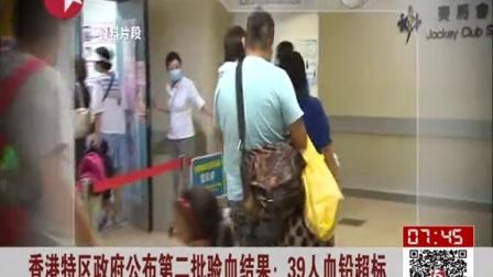 香港特区政府公布第二批验血结果:39人血铅超标 看东方 150722
