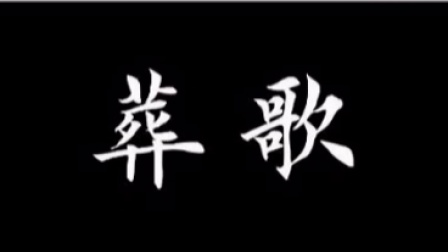 【洛天依&言和&三无】葬歌【双开版】