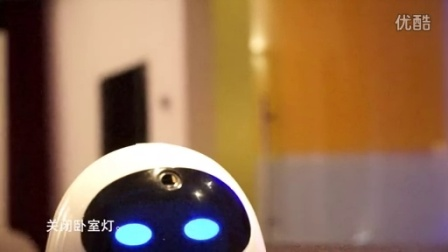 国内首次实现机器人智能家居对接演示.iuh