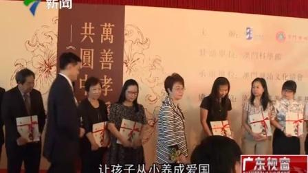 广东电视台——澳门报亲恩展览活动现场报道