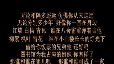 龙川一中85届高三级30年同学聚会
