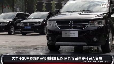 大七座SUV道奇酷威柴油版重庆区域上市 试驾表现令人满意-睛彩车市报道