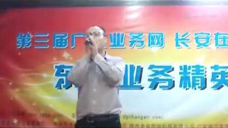 第三届广东业务网长安在线东莞业务精英交流会(陈辉跟往事干杯)