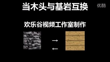 【Minecraft|我的世界|娱乐短片】当木头和基岩互换--欢乐谷视频工作室