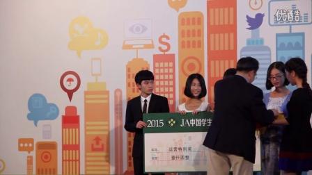 2015JA中国学生公司大赛团队回顾视频 - 广州市执信中学