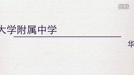 2015JA中国学生公司大赛团队回顾视频 - 华南师范大学附属中学