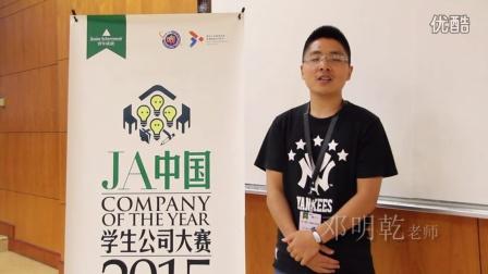 2015JA中国学生公司大赛团队回顾视频 - 电子科技大学实验学校