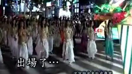 沈宜璇肚皮舞-2010年代表台湾参与上海旅游节大巡演