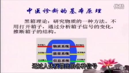 北京中医药大学~望闻问切话中医(一)~脉诊望诊问诊视频