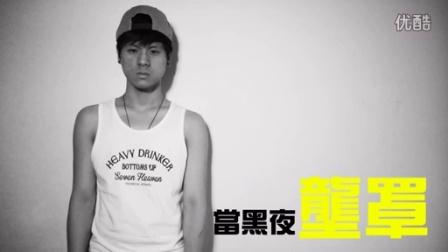 战犯JT Ft. 万能麦斯 Mighty Max 陈小律- 夜行者(字幕HD)