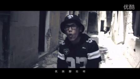 战犯 Dudu king 金其禾 烫口货 官方音乐录影带official MV