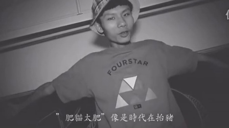 战犯 春艳 Chunyan 坏孩子宣誓 官方音乐录影带official MV