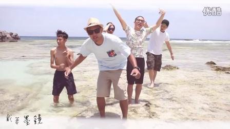 战犯 JT 夏令营 Summer Camp ft. Way High 官方音乐录影带official MV