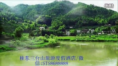 2015年中国(湖南)红色旅游文化节献礼—小苹果版《小桂东》