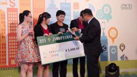 2015JA中国学生公司大赛团队回顾视频 - 西安高新第一中学