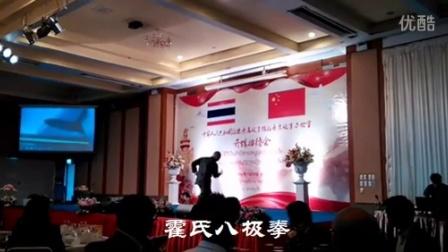 霍氏八极拳献礼中国驻泰国普吉领办开馆仪式