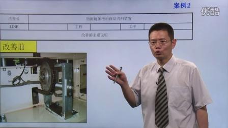 张海博TPM改善案例