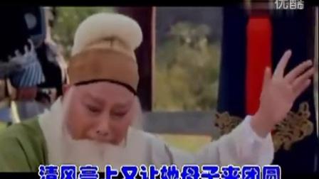 豫剧学唱《清风亭》选段