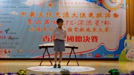 李源健参加中国英文才艺大赛总决赛