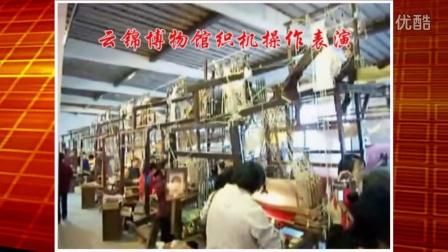 02-20071102-参观南京云锦研究所-民族织锦展示