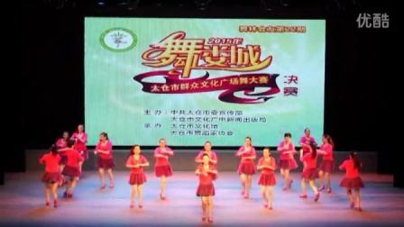 舞动娄城太仓市广场舞比赛决赛铜奖沙溪胜利村队《丫山迷歌》