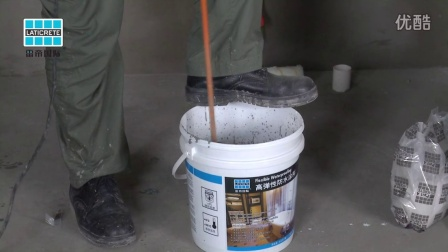 雷帝高弹性防水涂料 LATICRETE Flexible Waterproofing