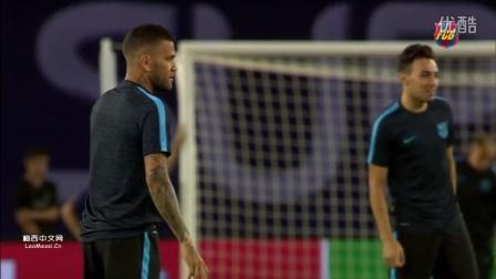 1516赛季 巴塞罗那训练视频(8.10)欧洲超级杯赛前训练