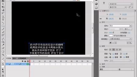 FlashCS5零基础入门案例视频教程第12课 遮罩动画(上)