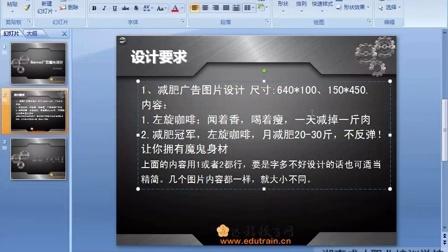 DW基础DW实例DreamwerverCS5视频教程第07课 Banner广告图片设计