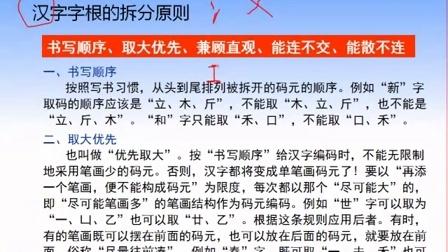 office办公软件基础视频教程第03课-五笔打字输入法(下)